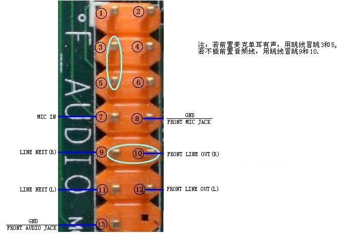 联想主板13针14针前置音频接线图及短接方法图片