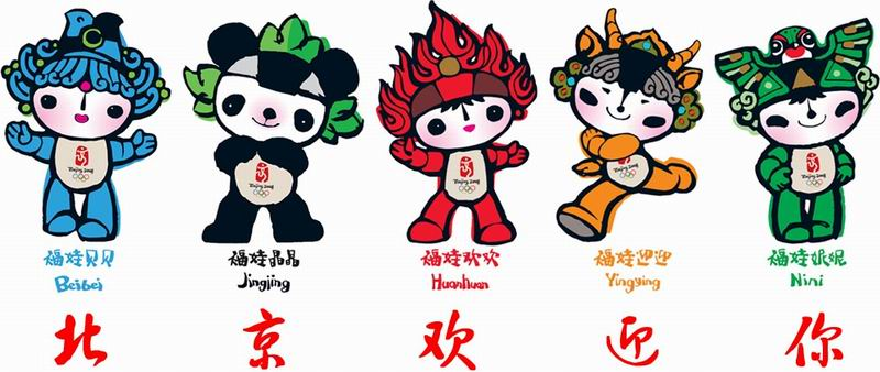 """仔细观察2008年北京奥运会吉祥物——""""福娃""""的图画"""