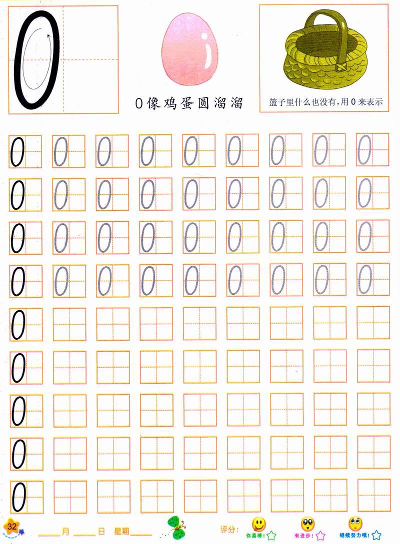 幼儿园数字描红学写数字A4打印-0