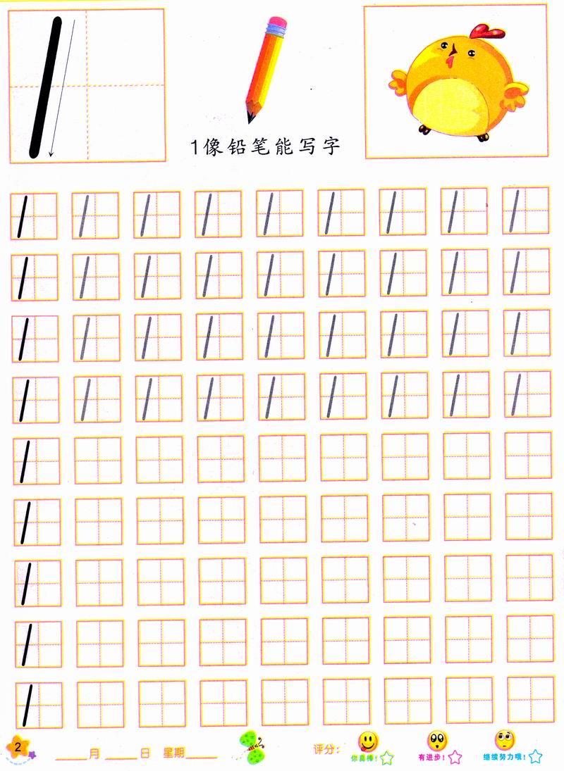 幼儿园数字描红学写数字A4打印-1