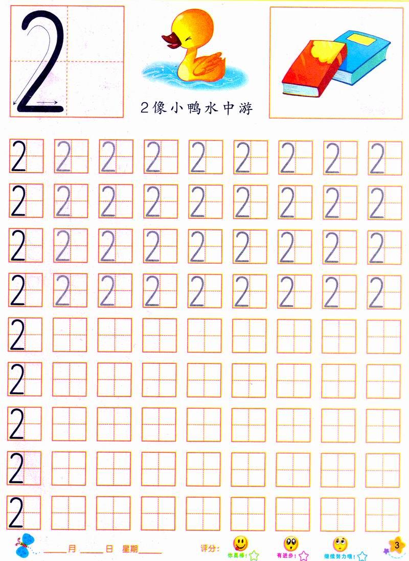 幼儿园数字描红学写数字A4打印-2
