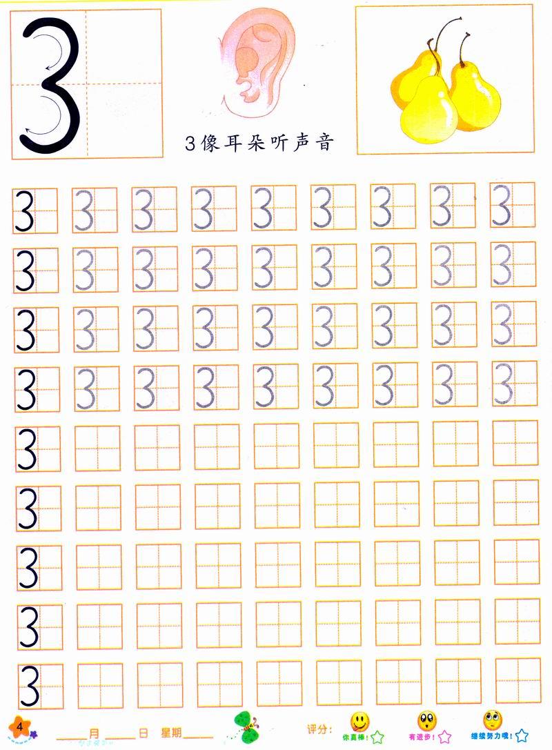 幼儿园数字描红学写数字A4打印-3