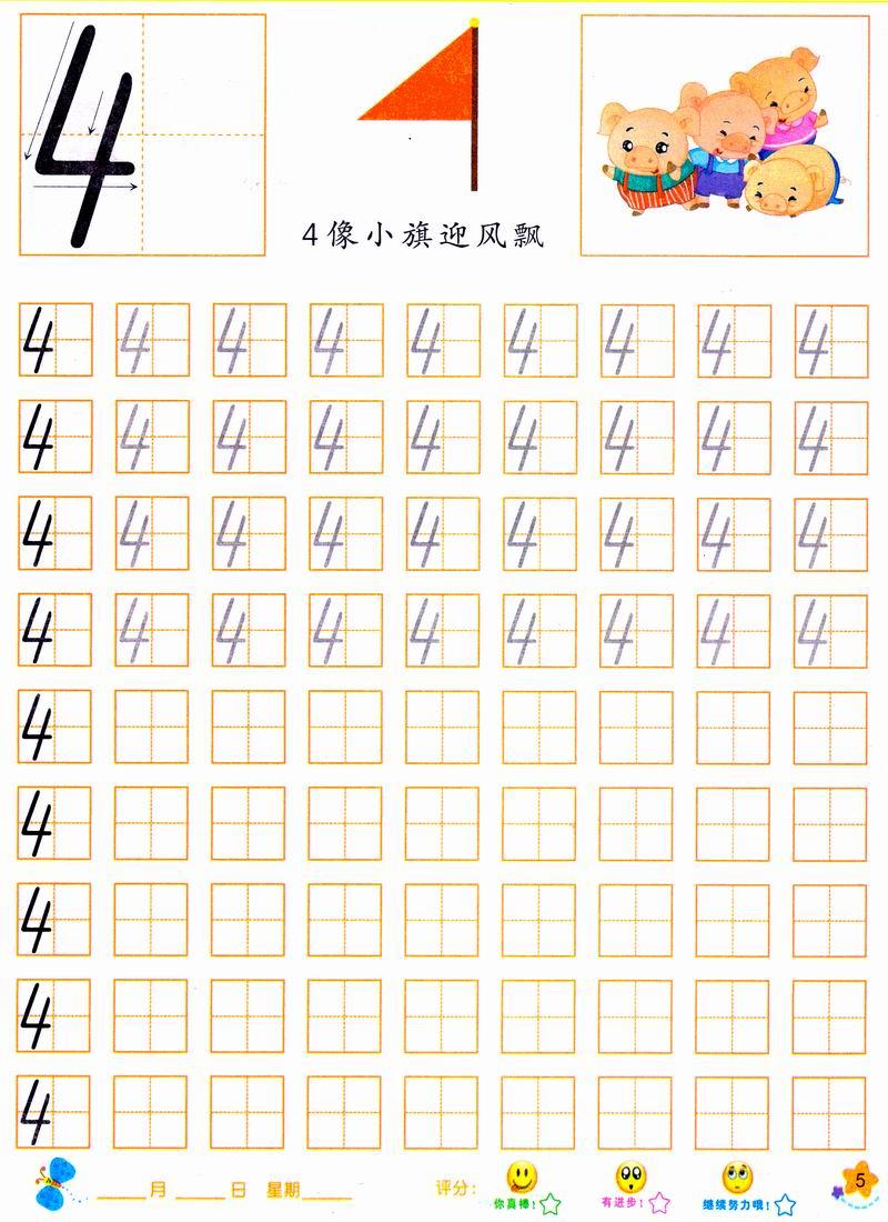 幼儿园数字描红学写数字A4打印-4