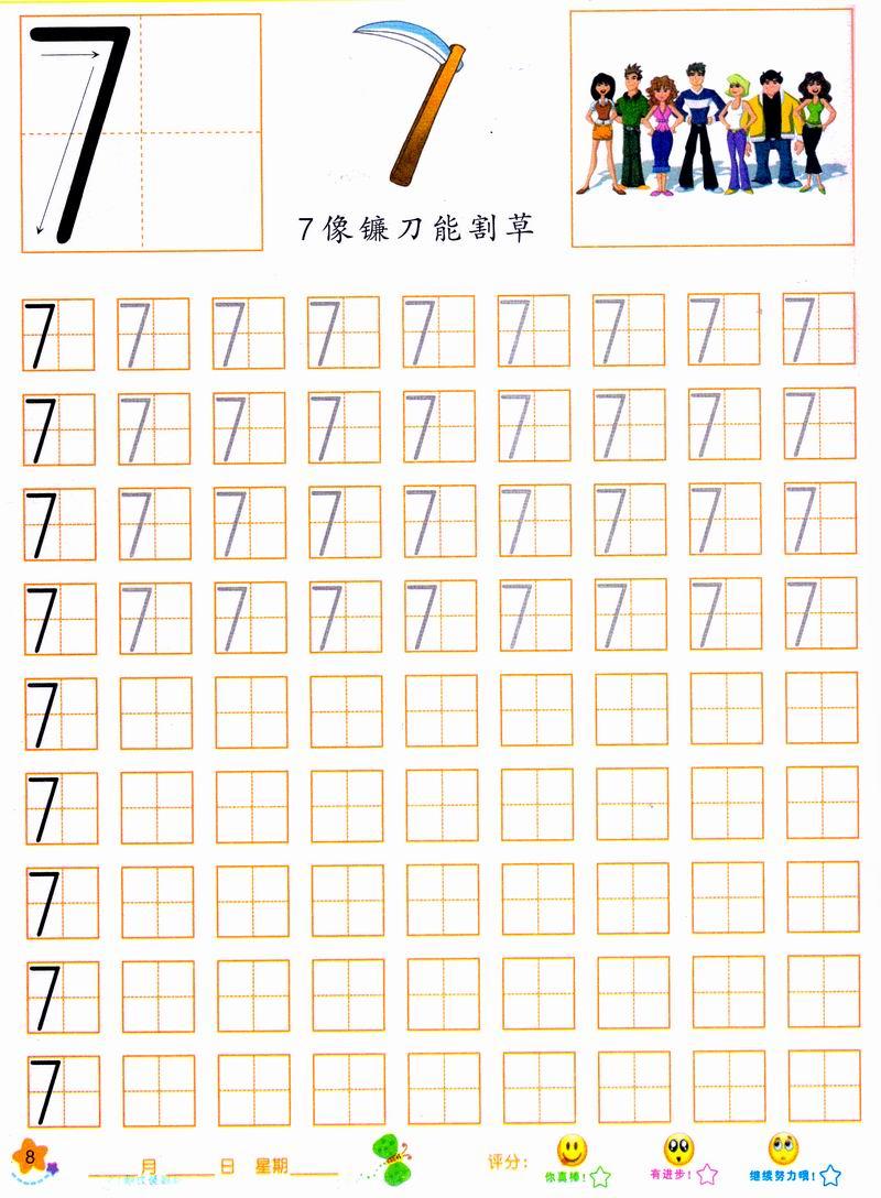幼儿园数字描红学写数字A4打印-7