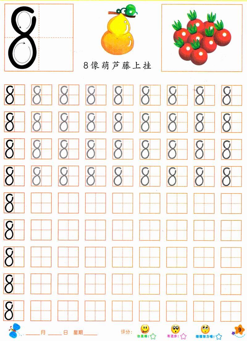 幼儿园数字描红学写数字A4打印-8