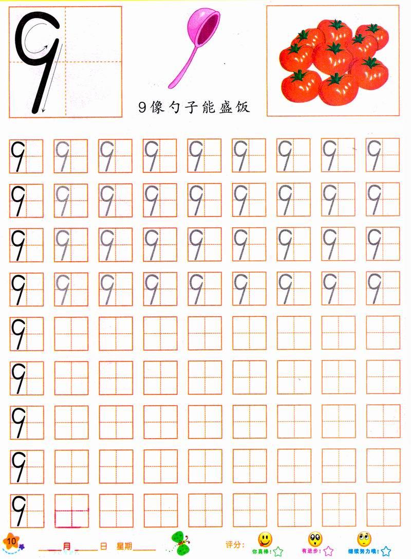 幼儿园数字描红学写数字A4打印-9