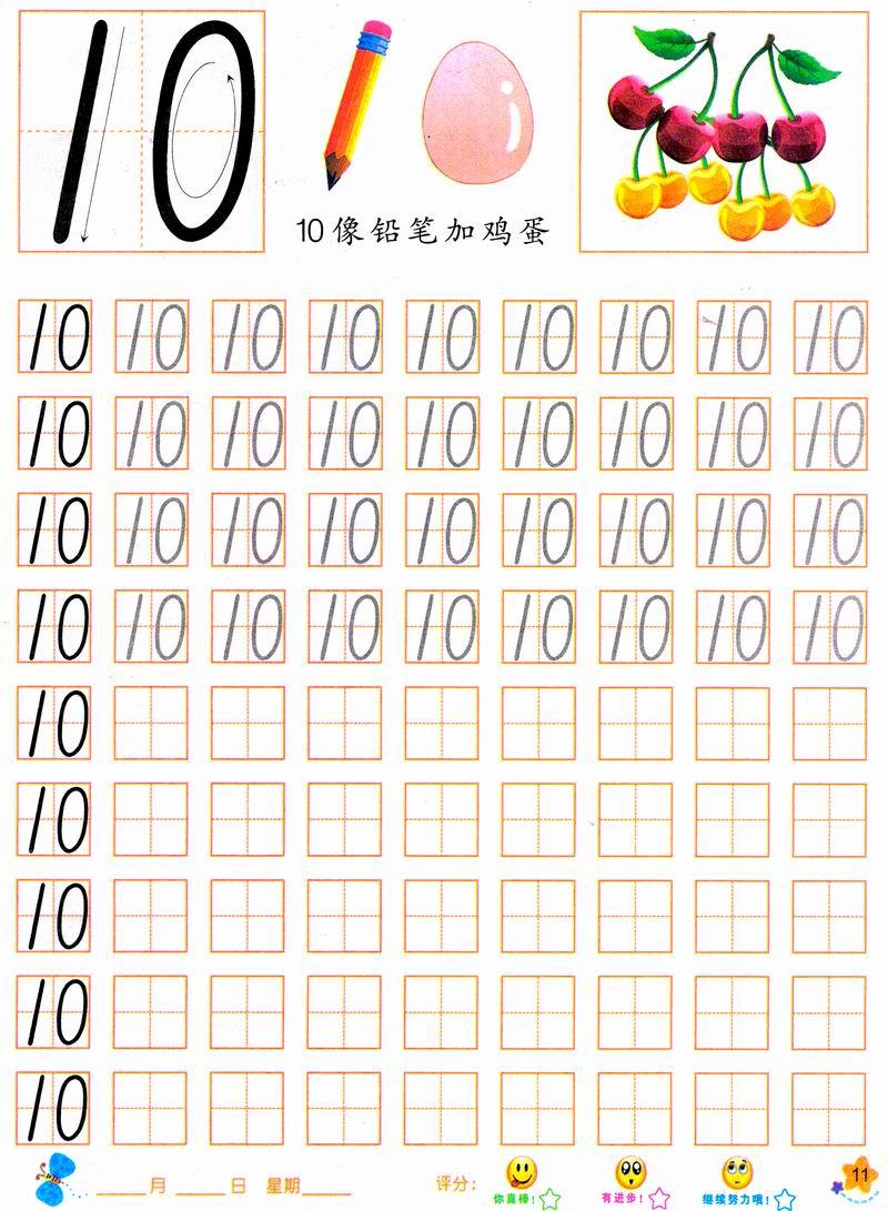 幼儿园数字描红学写数字A4打印-10