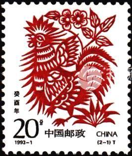 ①鸡年生肖邮票